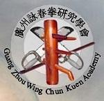 廣州詠春拳